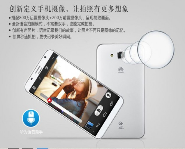Huawei Ascend GX1 Enters the Mobile Arena in China