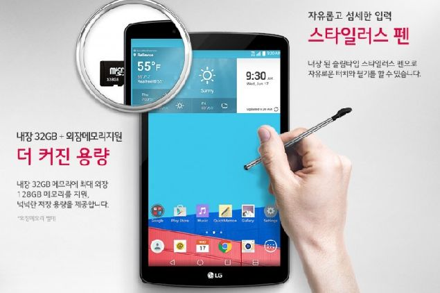 LG G Pad II 8.0 is Released in South Korea