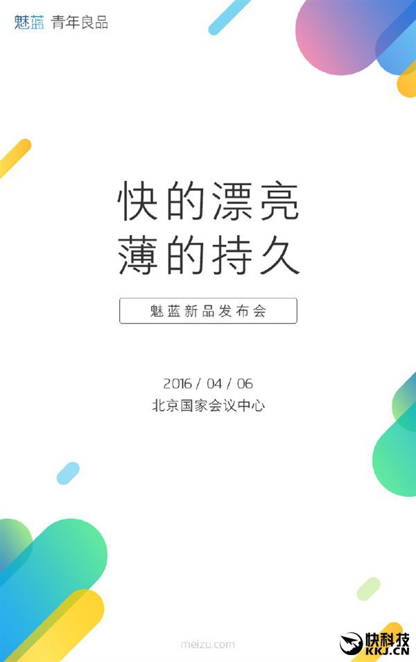 Meizu m3 note will Debut on April 6th
